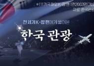 """[영상] 방탄 가장 좋아하는 K-팝 팬···""""한국 방문 희망"""" 89.8%"""