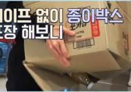 [영상]테이프·끈 없앤 마트···상자에 장 본 물품 담고 들었더니