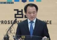 추미애 장관된 날···檢 '패트 충돌' 황교안·나경원 등 37명 기소