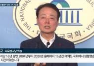 """한선교, 총선 불출마 선언···""""박근혜에 죄송하다"""" 눈물 흘렸다"""