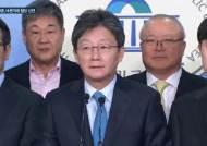 유승민 등 8명, 바른미래 탈당 선언···권은희·이준석도 동참