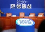 """""""불출마 결정 쉽지 않았다"""" 회견장서 울먹인 김현미·유은혜"""
