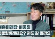 """'선우' 대표가 만든 결혼미래당 """"국민에 결혼정보 무료 제공"""""""