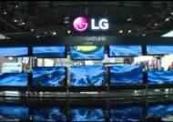어, TV가 아래로 펼쳐지네…LG 롤다운 첫 공개