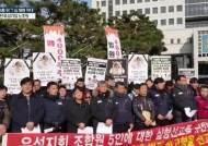 """만기출소 보름 뒤 """"1심 형량 적다""""···재수감된 유성기업 노조원"""