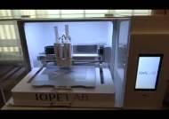5분 만에 나만의 마스크팩을 3D 프린터로…CES서 공개된 아모레 뷰티 기술