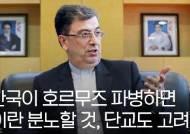"""[단독] 이란 대사 """"한국 호르무즈 파병하면 양국 관계 악화""""…단교 가능성도"""