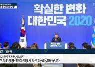 """[문대통령 신년회견] """"韓경제 좋아지고 있어…국민 삶의 질 향상 위해 노력"""""""