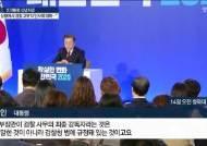 """[문대통령 신년회견] """"인사 잡음으로 윤석열 평가하고 싶지 않다"""""""
