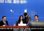 [포토사오정] 인재영입, 민주당 입당하며 눈물 글썽인 최지은, 자유한국당 입당하며 주먹을 높이 든 이종헌