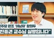 """민주당 '이남자' 황희두 """"진중권 많이 흥분한 듯···실망입니다"""""""
