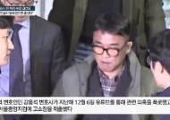 """12시간 조사 뒤 허리 숙인 김건모 """"이런 인터뷰, 굉장히 떨린다"""""""