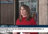 """""""일제 총독"""" 당·정·청이 때린 해리스···美국무부 """"훌륭한 대사"""""""