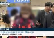 """""""네팔 현지 상황 파악 어려워""""… 눈사태 피했던 교사 5명 카트만두 복귀중"""