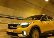 [2020 중앙일보 COTY] 기아 셀토스, 소형 SUV 시장의 강자