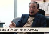 """85세 현역배우 이순재 """"기성세대 가치관 후대에 물려주지 말아야"""""""