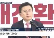 """황교안 """"현역 50% 물갈이…총선 이겨 제왕적 대통령제 개헌"""""""