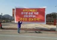 """윤석열 서울 출생인데···충남 느닷없이 """"공주 출신"""" 현수막 왜"""