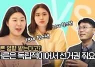"""""""어른들 독립적이라 선거권 줘요?"""" 18세 청소년 당돌한 반문"""