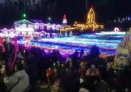 설 명절 연휴 밤, 수도권 수목원은 불빛 정원으로 변신