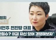 """[정치언박싱] 이언주 """"안철수? 이길 자신 있어, 경쟁해보자"""""""