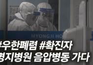 [격리병원 단독 르포] 우한폐렴 세번째 환자, 댓글에 잠 못잔다