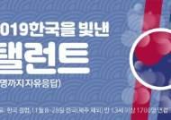 [그래픽 PLAY] 작년 드라마 스타 '동백꽃' 톱3···공효진·강하늘 이은 3위는?