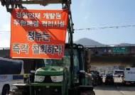 주민 해산하고 우한 교민 맞을 준비하는 아산 경찰인재개발원