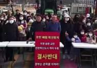 """""""돌아가라"""" 거센 항의··· 격리시설 찾은 진영·양승조 달걀 봉변"""