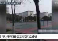 """[현장영상]김포공항 도착한 우한 교민 """"고국 오니 마음 놓인다"""""""