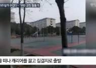 """[단독]우한 탈출 교민 """"사람 마주칠까 무서워…공항 검역 3차례"""""""