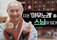 [밀실] 고깃집 알바 스님, 반야심경도 랩으로···불교 젊어진다