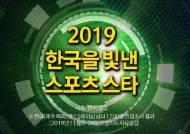 [그래픽 PLAY] 2019 한국을 빛낸 스포츠 스타