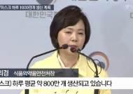 """정부 """"마스크 하루 1000만개 생산 계획 …재고 3110만개"""""""
