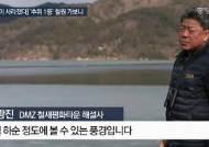 """역대 가장 따뜻한 겨울…최북단 철원도 """"이건 겨울이 아니다"""""""