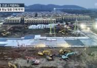 [영상] 1000개 병실이 열흘만에 뚝딱···中우한 응급병원 가동