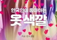 [그래픽 PLAY] 한국인이 좋아하는 옷 색깔 2위는 흰색, 1위는?