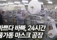 """""""지하철 공짜마스크 뭉텅이 집어가…손세정제도 통째 사라져"""""""