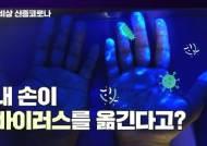 [영상]손이 바이러스를 옮긴다…안 씻은 손 특수카메라로 보니
