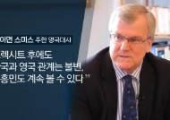 """영국대사 """"브렉시트, 한국엔 새 기회…손흥민도 계속 잘 뛸 것"""""""