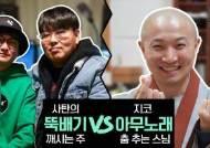 """[영상]스님 '아무 노래' 춤추고 기독교선 """"예수 내 최애"""" 찬양"""