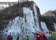 [서소문사진관] '추위가 즐겁다' 올해 마지막 빙벽 타기