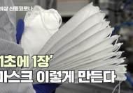 """[영상]""""마스크값 안올렸는데 억울""""…24시간 풀가동 공장 하소연"""