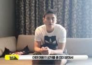 """구자철, """"기성용이 K리그 복귀를 결정하며 했던 각오"""""""
