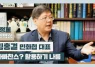"""[정치언박싱]김홍걸 """"정치 생각 없었다, 안철수가 어머니 뵙기 전엔"""""""