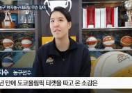 """키 커서 슬픈 박지수 """"나를 쌍둥이로 낳아주지…"""""""
