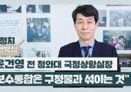 """'문대통령의 남자' 윤건영 """"보수통합은 구정물과 섞이는 것"""""""