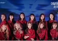 여자 BTS 만든다…이수만도 방시혁도 키우는 걸그룹