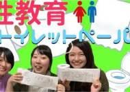 일본의 '성교육 화장지' 들어보셨나요?