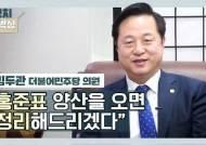 """[정치언박싱] 김두관 """"홍준표 양산을 오면 정리해드리겠다"""""""